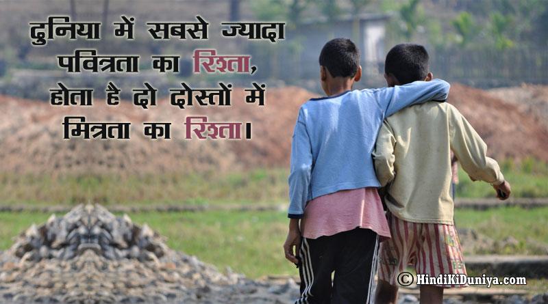 दुनिया में सबसे ज्यादा पवित्रता का रिश्ता, होता है दो दोस्तों में मित्रता का रिश्ता।