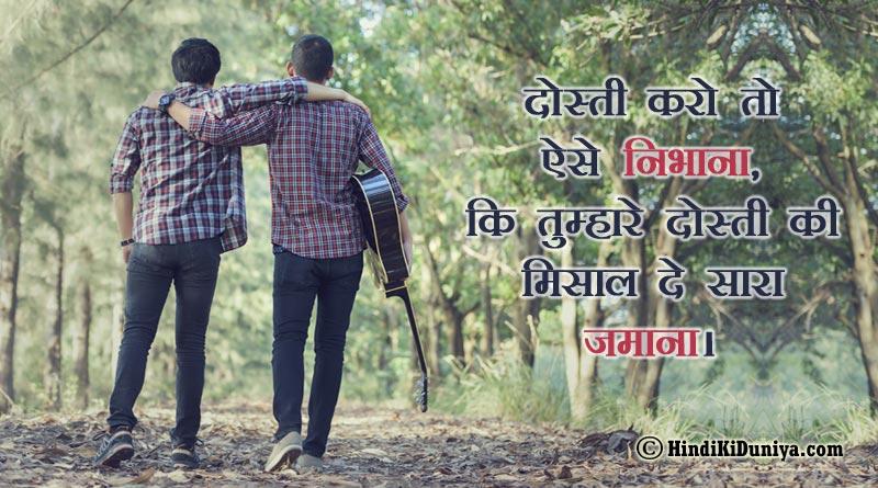 दोस्ती करो तो ऐसे निभाना, कि तुम्हारे दोस्ती की मिसाल दे सारा जमाना।