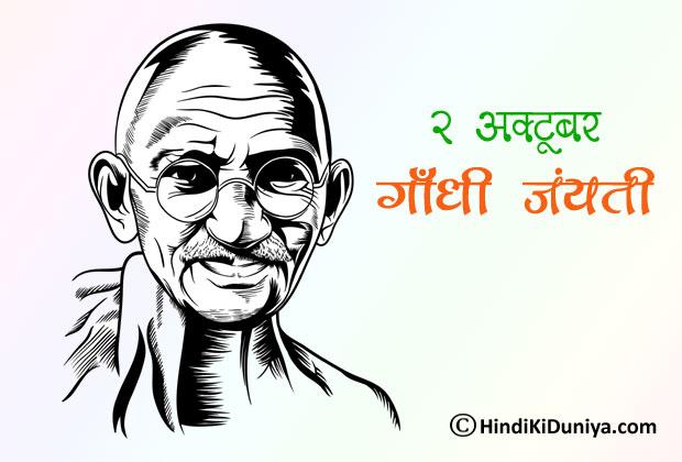 दिन सुरमयी देशभक्ति का यह स्वर, आज आ गया है गाँधी जंयती का अवसर।