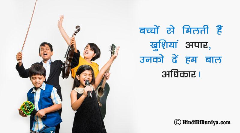 बच्चों से मिलती हैं खुशियां अपार, उनको दें हम बाल अधिकार।