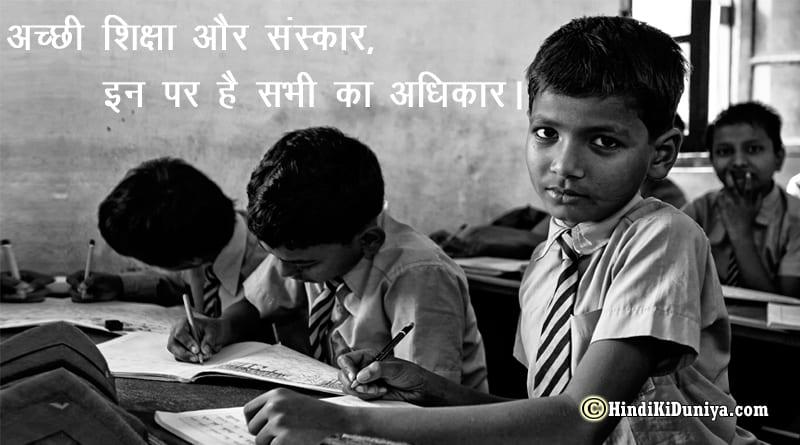 अच्छी शिक्षा और संस्कार, इन पर है सभी का अधिकार।