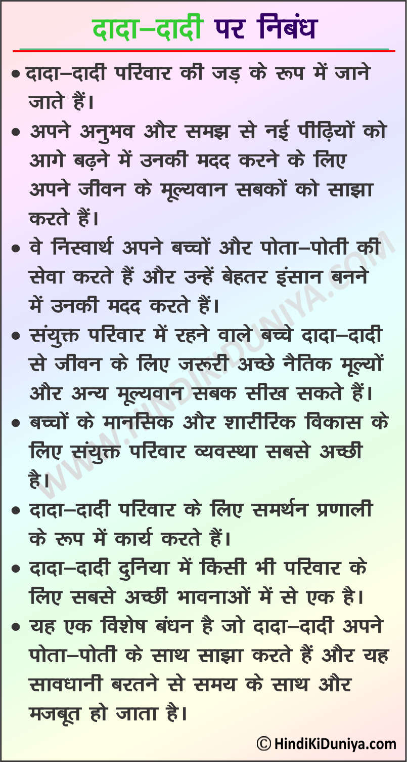 Essay on Grandparents in Hindi