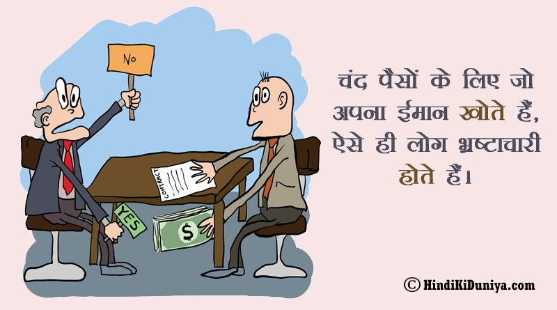 चंद पैसों के लिए जो अपना ईमान खोते हैं, ऐसे ही लोग भ्रष्टाचारी होते हैं।