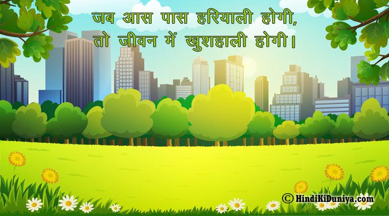 जब आस पास हरियाली होगी तो जीवन में खुशहाली होगी।