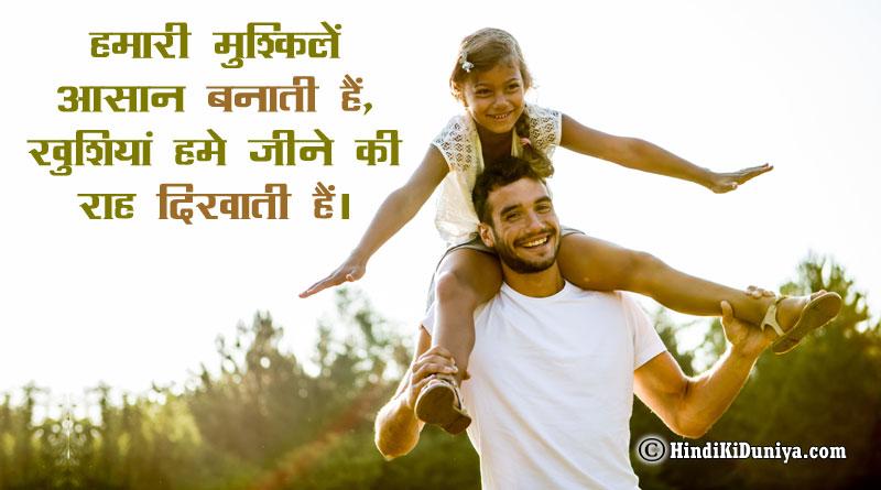 हमारी मुश्किलें आसान बनाती हैं, खुशियां हमे जीने की राह दिखाती हैं।
