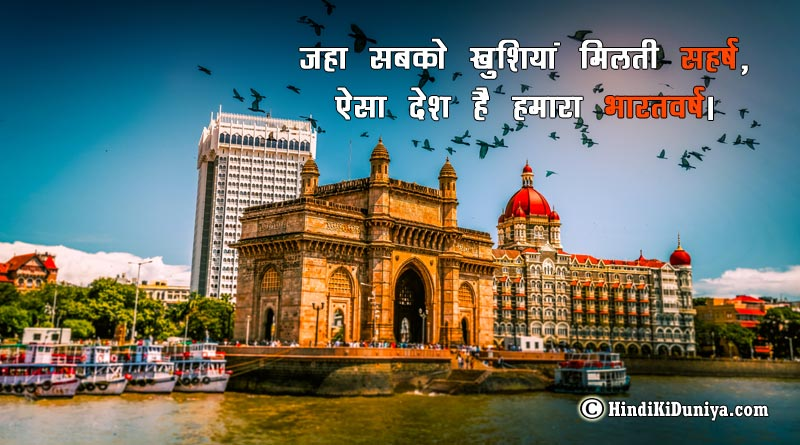 जहा सबको खुशियां मिलती सहर्ष, ऐसा देश है हमारा भारतवर्ष।