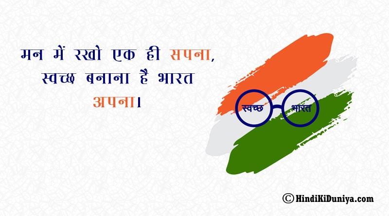 मन में रखो एक ही सपना, स्वच्छ बनाना है भारत अपना।
