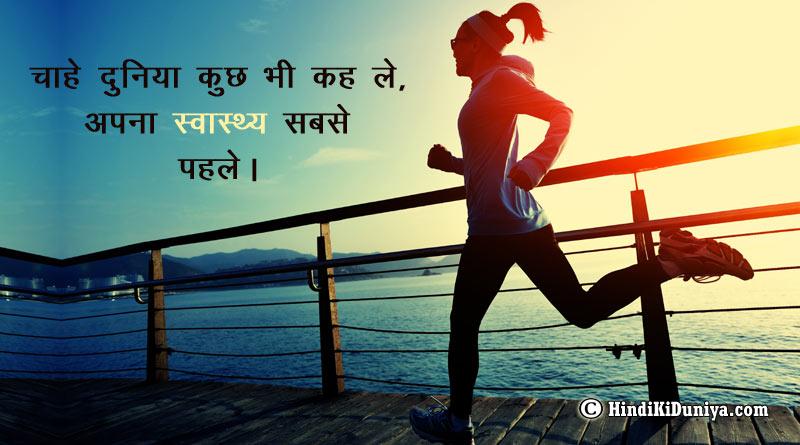 चाहे दुनिया कुछ भी कह ले, अपना स्वास्थ्य सबसे पहले।