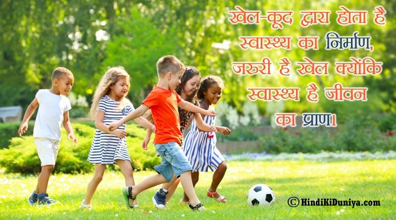 खेल-कूद द्वारा होता है स्वास्थ्य का निर्माण, जरुरी है खेल क्योंकि स्वास्थ्य है जीवन का प्राण।