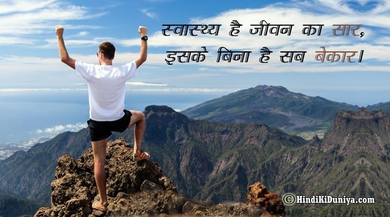 स्वास्थ्य है जीवन का सार, इसके बिना है सब बेकार।