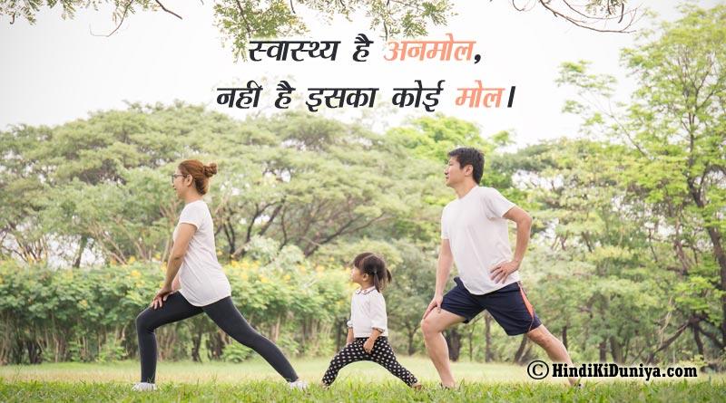 स्वास्थ्य है अनमोल, नही है इसका कोई मोल।