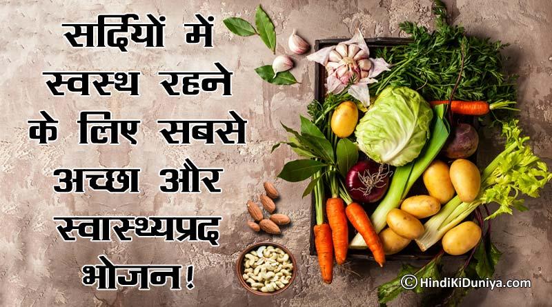सर्दियों में स्वस्थ रहने के लिए सबसे अच्छा और स्वास्थ्यप्रद भोजन