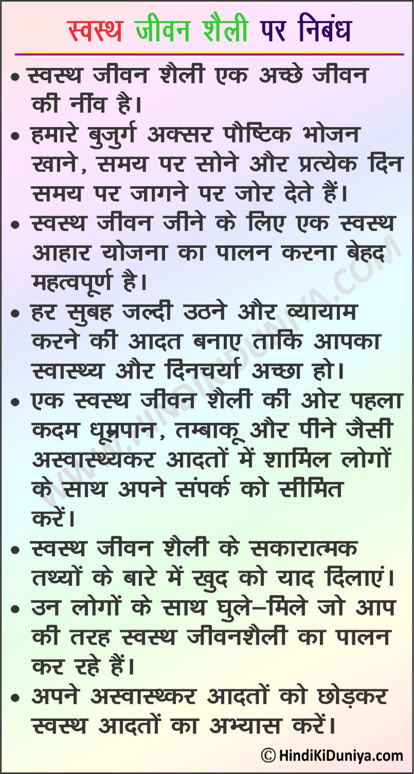 Essay on Healthy Lifestyle in Hindi