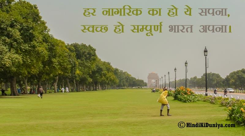 हर नागरिक का हो ये सपना, स्वच्छ हो सम्पूर्ण भारत अपना।