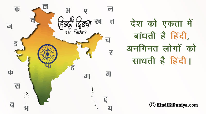 देश को एकता में बांधती है हिंदी, अनगिनत लोगों को साधती है हिंदी।
