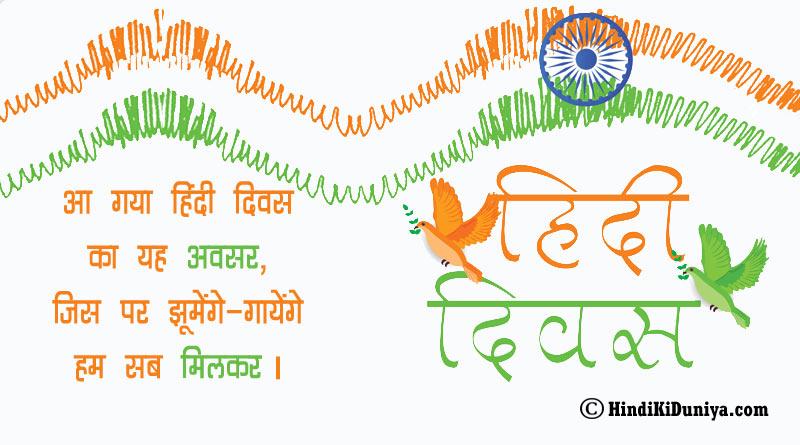 आ गया हिंदी दिवस का यह अवसर, जिस पर झूमेंगे-गायेंगे हम सब मिलकर।