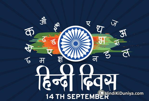 14 सितंबर की करो तैयारी, देश में हिंदी दिवस का त्योहार मनेगा अबकी बारी।