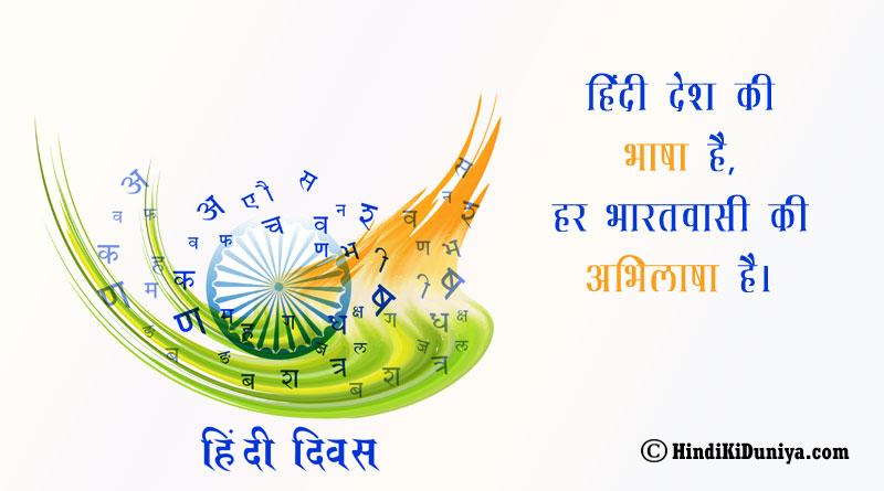 हिंदी देश की भाषा है, हर भारतवासी की अभिलाषा है।