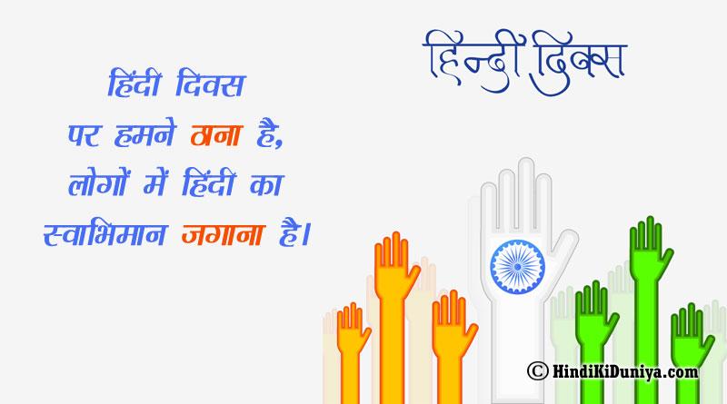 हिंदी दिवस पर हमने ठाना है, लोगों में हिंदी का स्वाभिमान जगाना है।