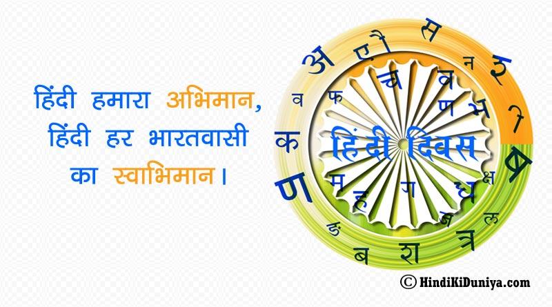हिंदी हमारा अभिमान, हिंदी हर भारतवासी का स्वाभिमान।