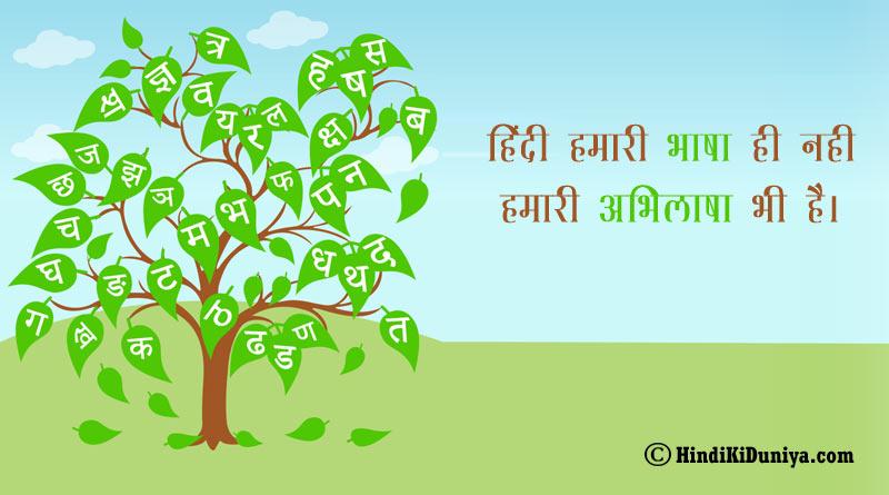 हिंदी हमारी भाषा ही नही हमारी अभिलाषा भी है।