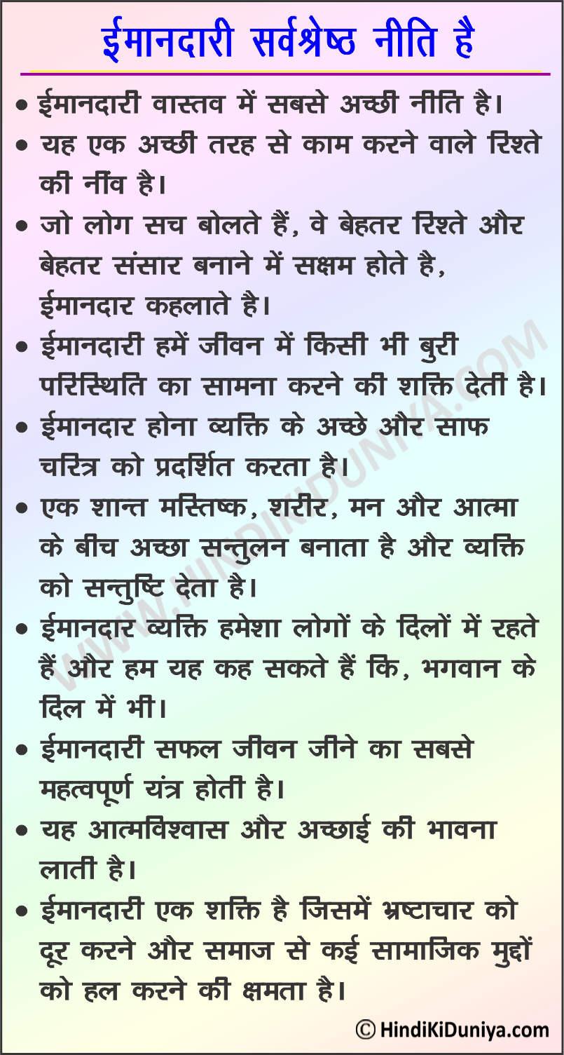 Essay on Honesty Best Policy in Hindi