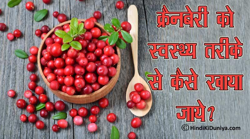 क्रैनबेरी खाने के सबसे अच्छे और स्वास्थ्यप्रद तरीके