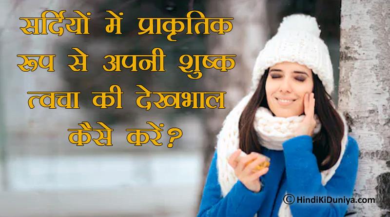 सर्दियों में प्राकृतिक रूप से अपनी शुष्क त्वचा की देखभाल कैसे करें