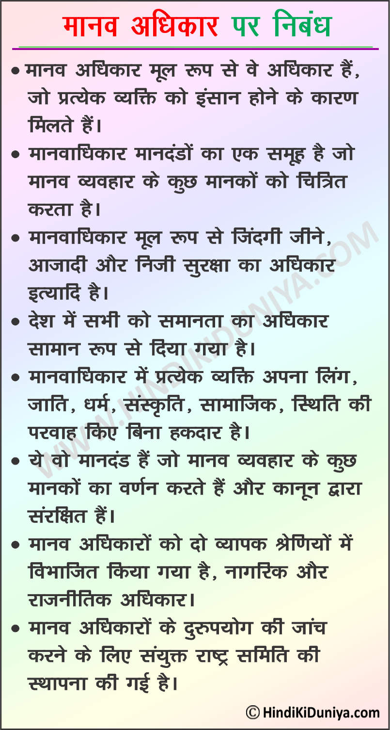 Essay on Human Rights in Hindi