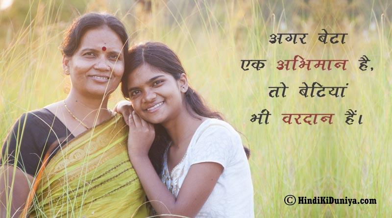 अगर बेटा एक अभिमान है, तो बेटियां भी वरदान हैं।