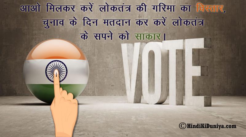 आओ मिलकर करें लोकतंत्र की गरिमा का विस्तार, चुनाव के दिन मतदान कर करें लोकतंत्र के सपने को साकार।