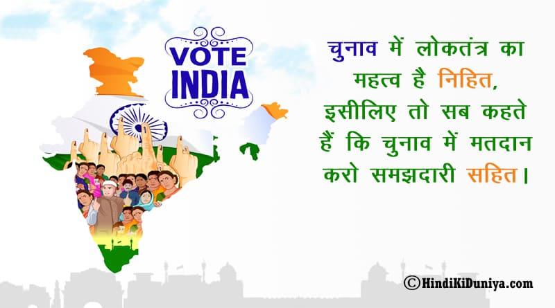 चुनाव में मतदान करो सहर्ष, क्योंकि इससे लोकतंत्र को प्राप्त होता है नया उत्कर्ष।