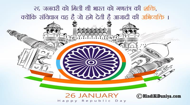 26 जनवरी को मिली थी भारत को गणतंत्र की शक्ति, क्योंकि संविधान वह है जो हमे देती है आजादी की अभिव्यक्ति।