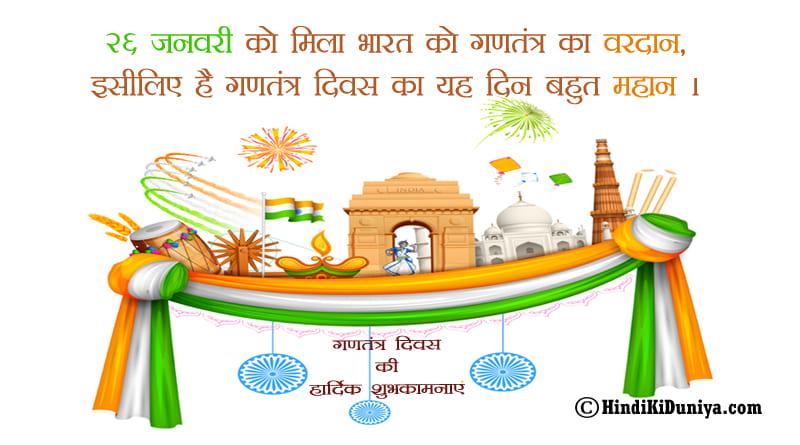 26 जनवरी को मिला भारत को गणतंत्र का वरदान, इसीलिए है गणतंत्र दिवस का यह दिन बहुत महान।
