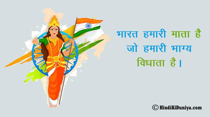भारत हमारी माता है जो हमारी भाग्य विधाता है।