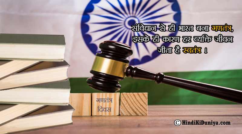 संविधान से ही भारत बना गणतंत्र, इसके ही कारण हर व्यक्ति जीवन जीता है स्वतंत्र।