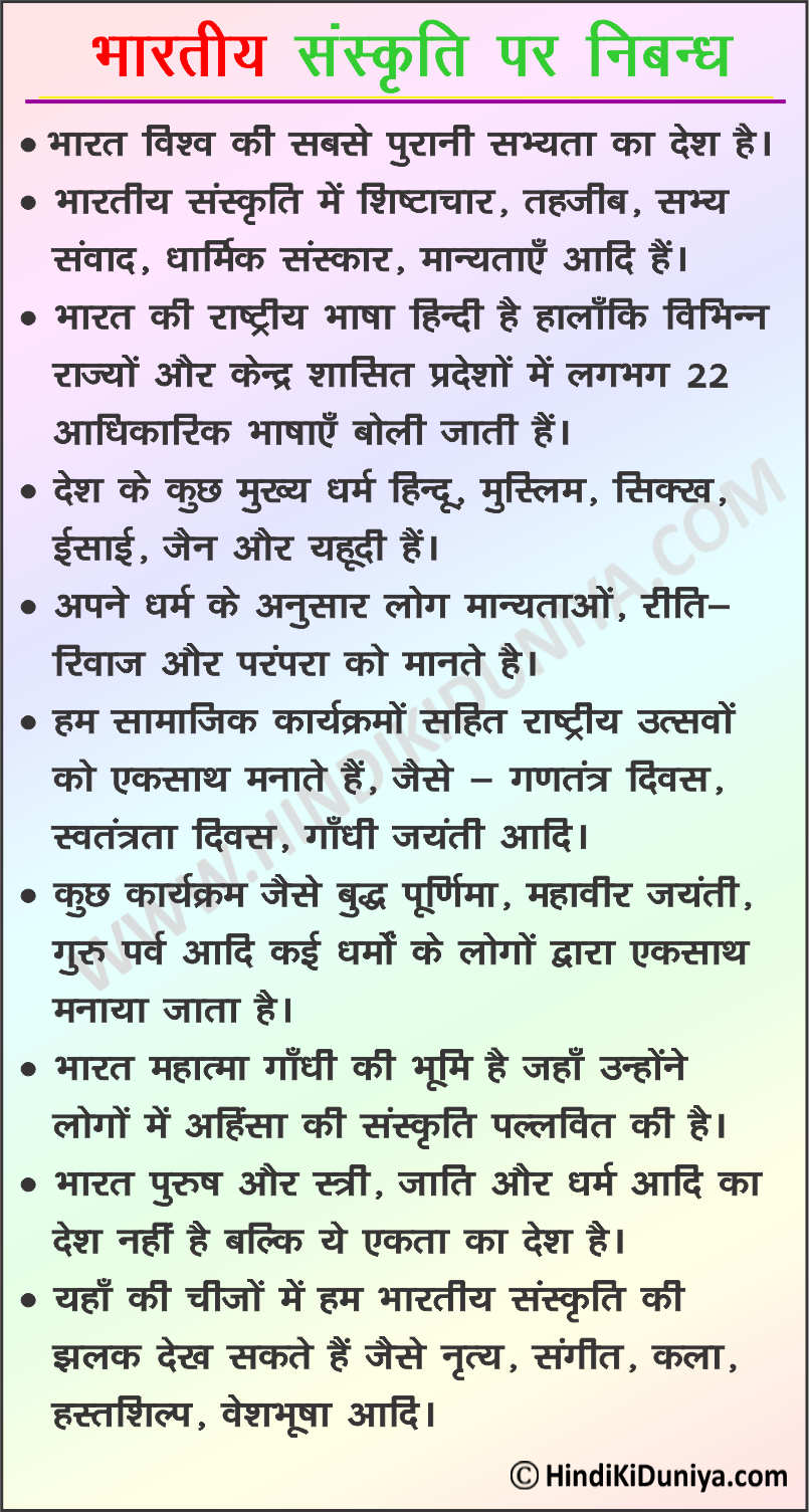 Essay on Indian Culture in Hindi