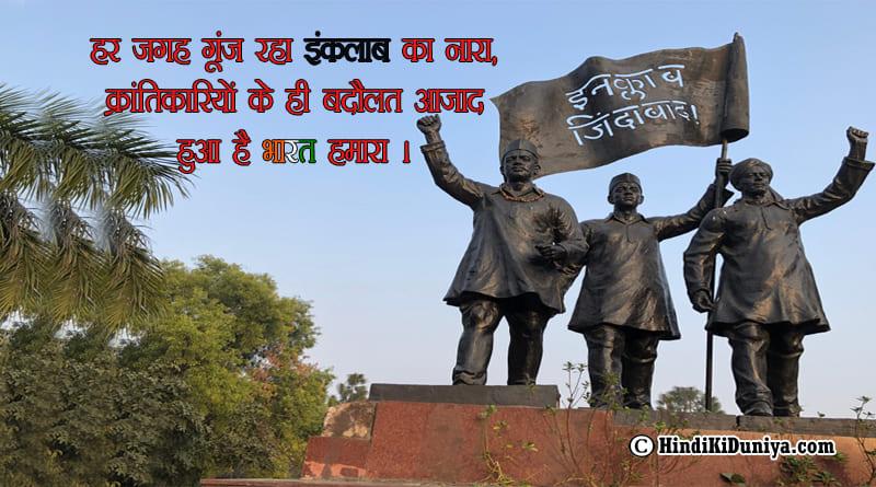 हर जगह गूंज रहा इंकलाब का नारा, क्रांतिकारियों के ही बदौलत आजाद हुआ है भारत हमारा।