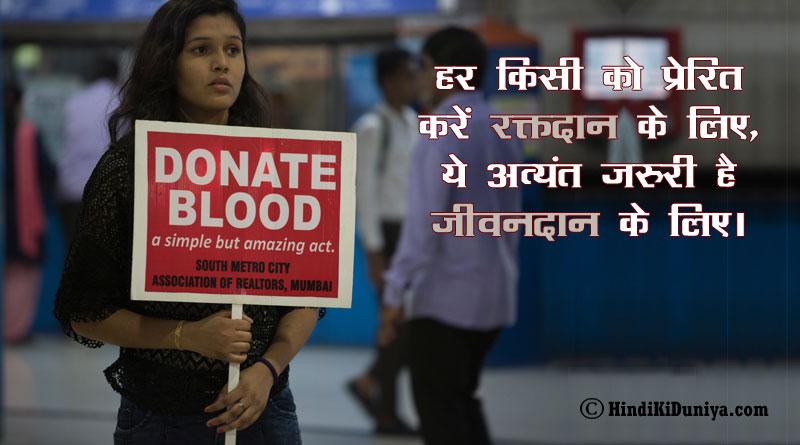 हर किसी को प्रेरित करें रक्तदान के लिए, ये अत्यंत जरुरी है जीवनदान के लिए।