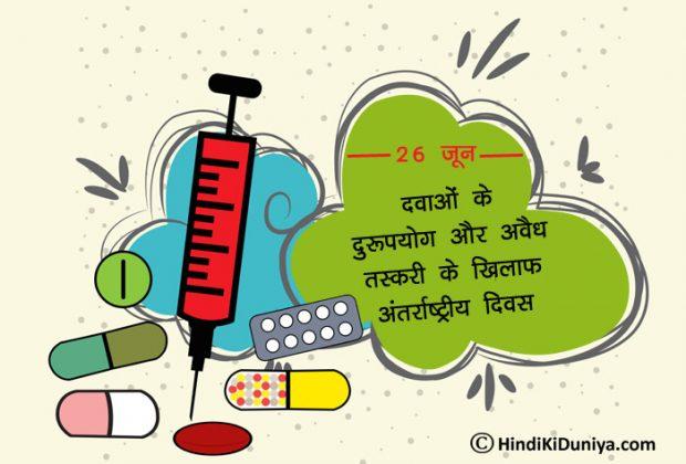 दवाओं के दुरूपयोग और अवैध तस्करी के खिलाफ़ अंतर्राष्ट्रीय दिवस