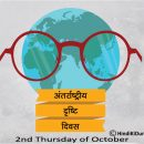 अंतर्राष्ट्रीय दृष्टि दिवस