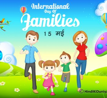 अंतर्राष्ट्रीय परिवार दिवस