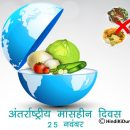 अंतर्राष्ट्रीय मांसहीन दिवस