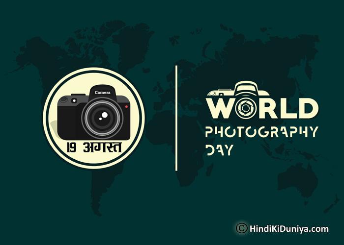 अंतर्राष्ट्रीय फोटोग्राफी दिवस