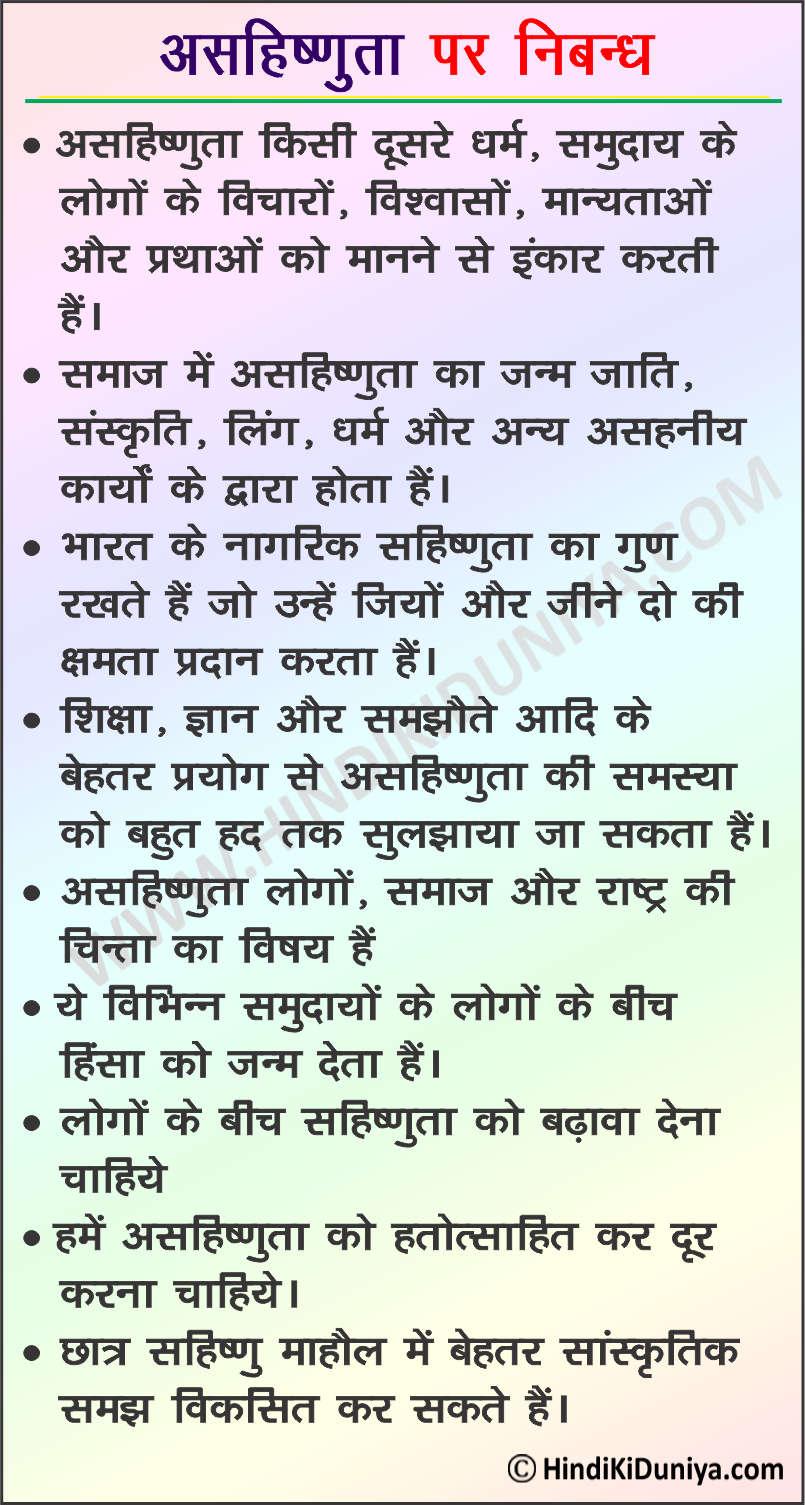 Essay on Intolerance in Hindi