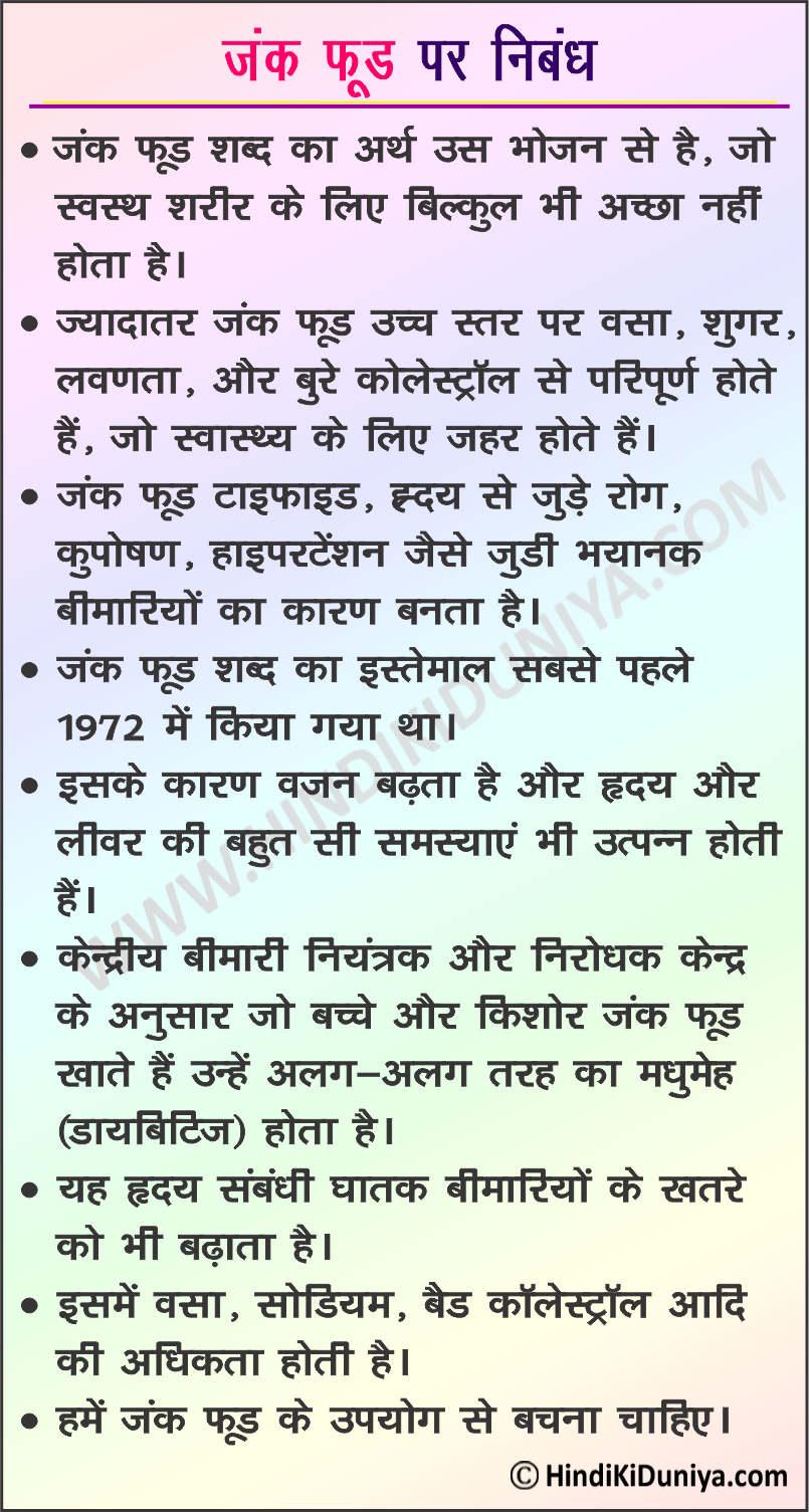 Essay on Junk Food in Hindi