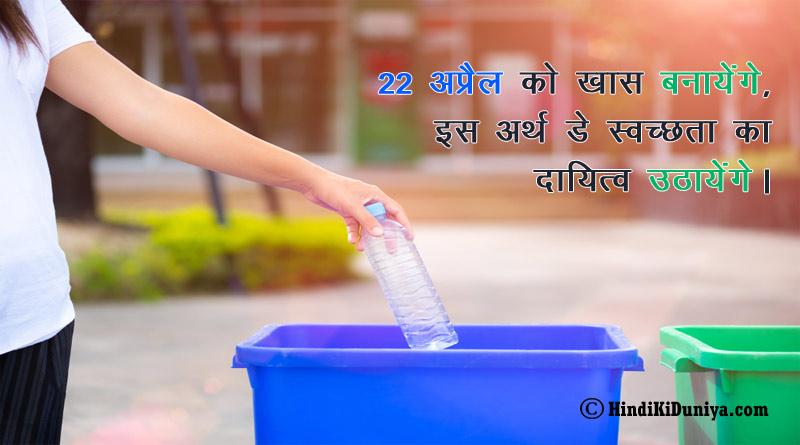 22 अप्रैल को खास बनायेंगे, इस अर्थ डे स्वच्छता का दायित्व उठायेंगे।