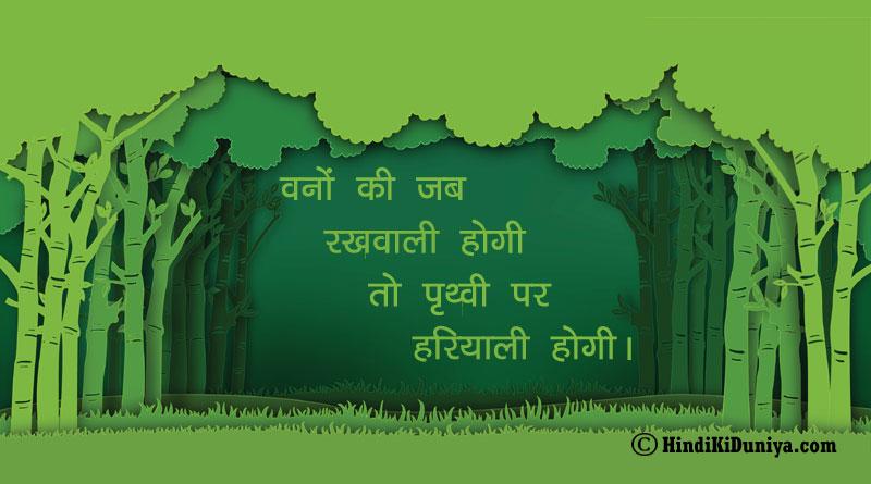 वनों की जब रखवाली होगी तो पृथ्वी पर हरियाली होगी।