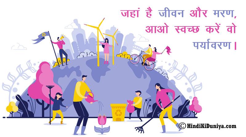 जहां है जीवन और मरण, आओ स्वच्छ करें वो पर्यावरण।