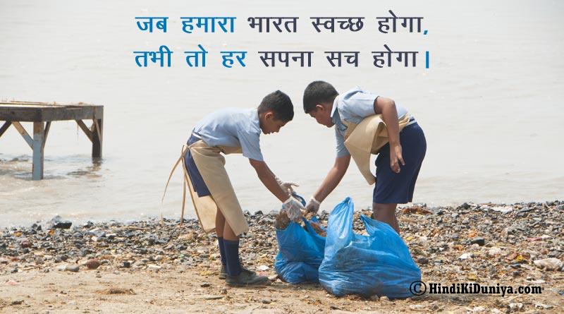 जब हमारा भारत स्वच्छ होगा, तभी तो हर सपना सच होगा।